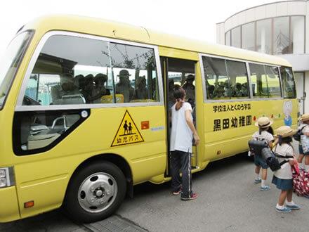 バス(8コース)お歩き(4コース)送迎(8:30~9:00)